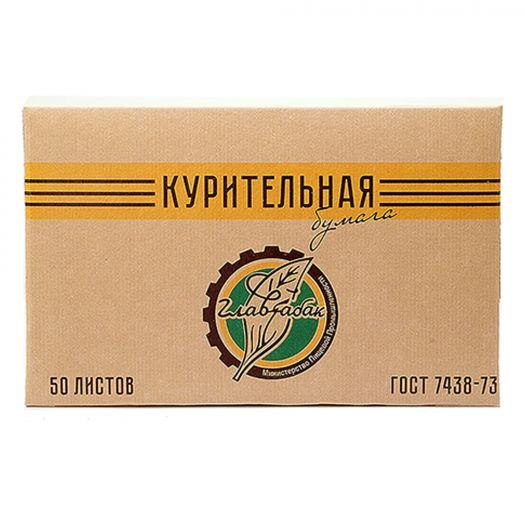 Бумага ГлавТабак 50 листов (ГОСТ)