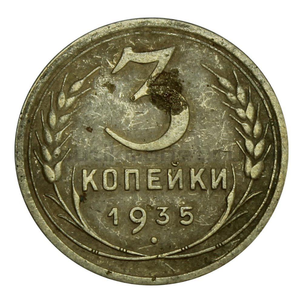 3 копейки 1935 новый герб VG