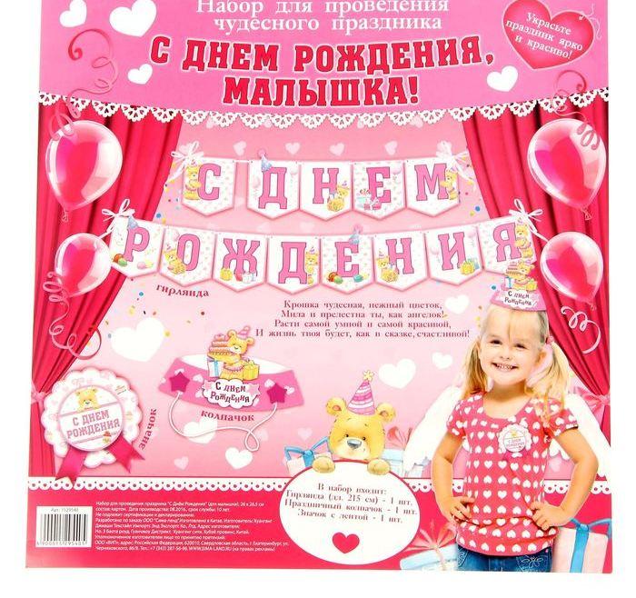 Набор С Днем Рождения, малышка! для праздника