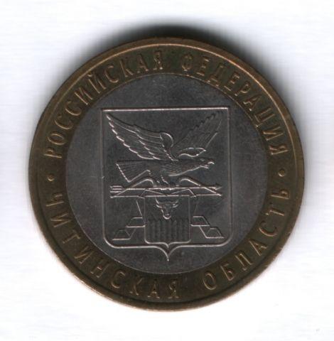 10 рублей 2006 года Читинская область СПМД