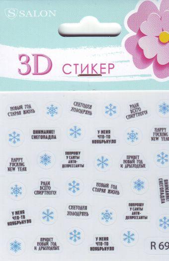 3D Слайдер-дизайн 3D R69 новогодний