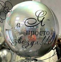 Шар сфера серебро с индивидуальной надписью