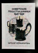 Советские подстаканники 1921-1991. Каталог-определитель
