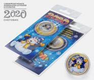 10 рублей, НОВЫЙ ГОД 2020 - СНЕГОВИК с гравировкой и цветной эмалью в ОТКРЫТКЕ