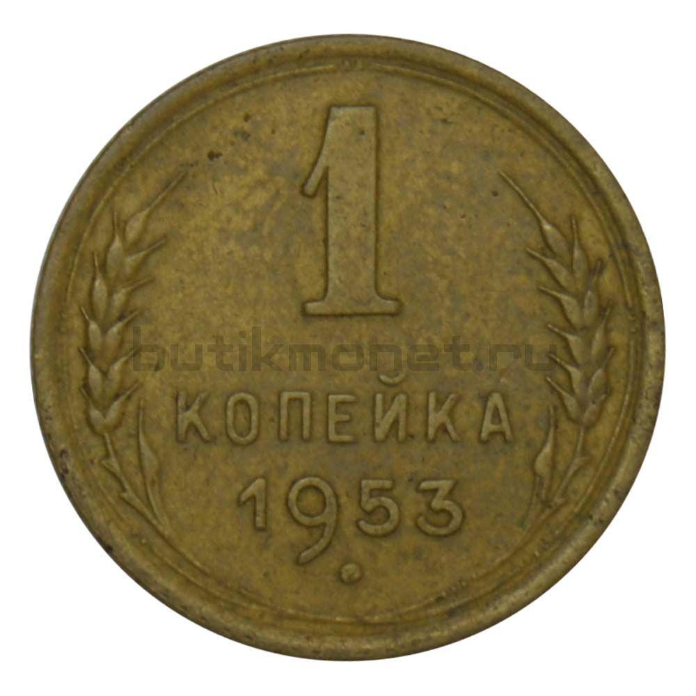 1 копейка 1953 XF