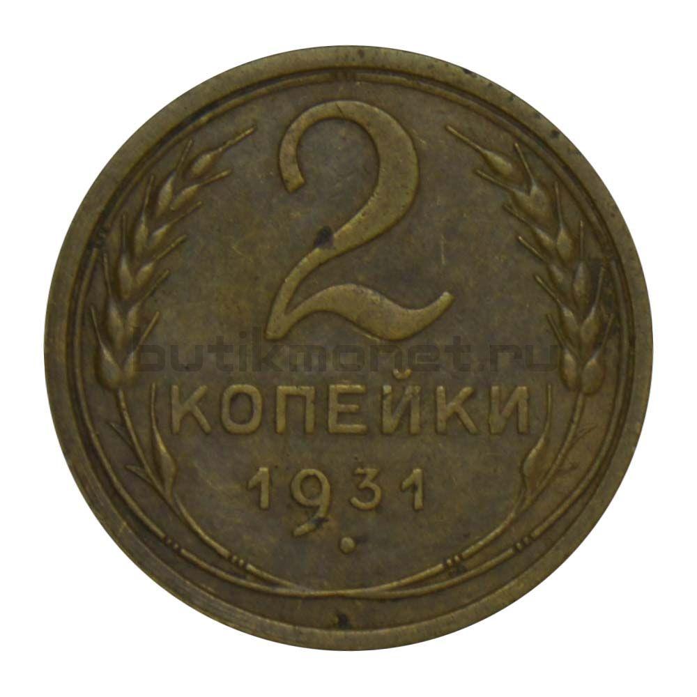 2 копейки 1931 XF