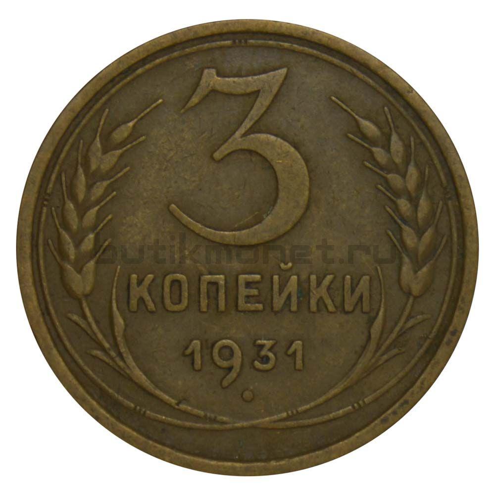 3 копейки 1931 XF