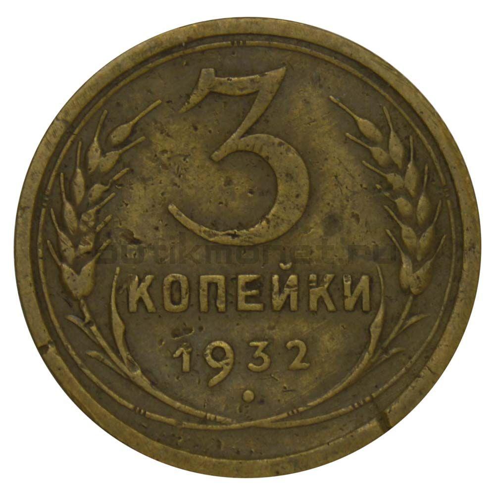 3 копейки 1932 F