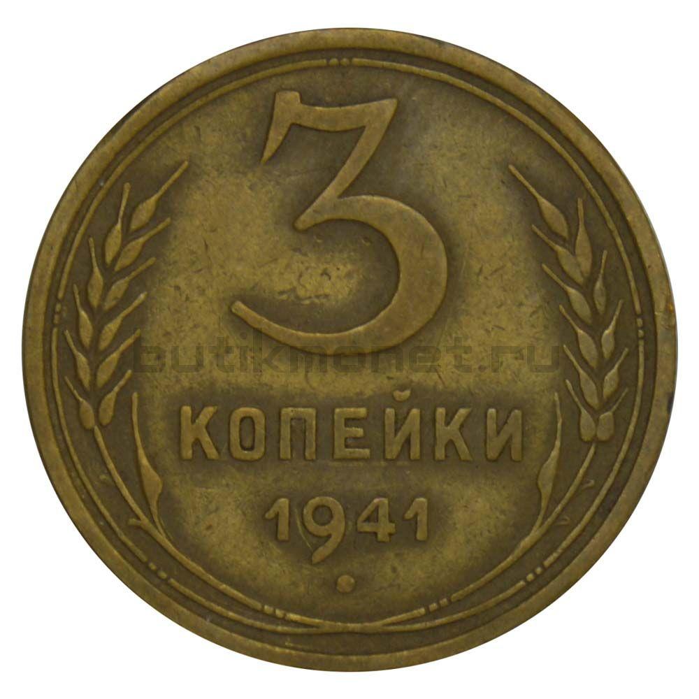 3 копейки 1941 XF