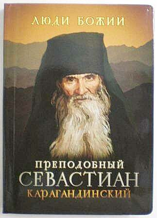 Преподобный Севастиан Карагандинский. Люди Божии