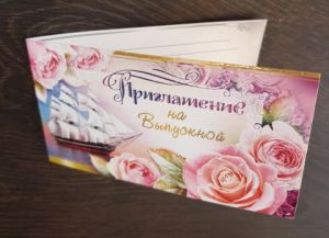 Приглашение на Выпускной, розовая