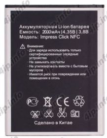 Аккумуляторная батарея для телефона Vertex Impress Click NFC