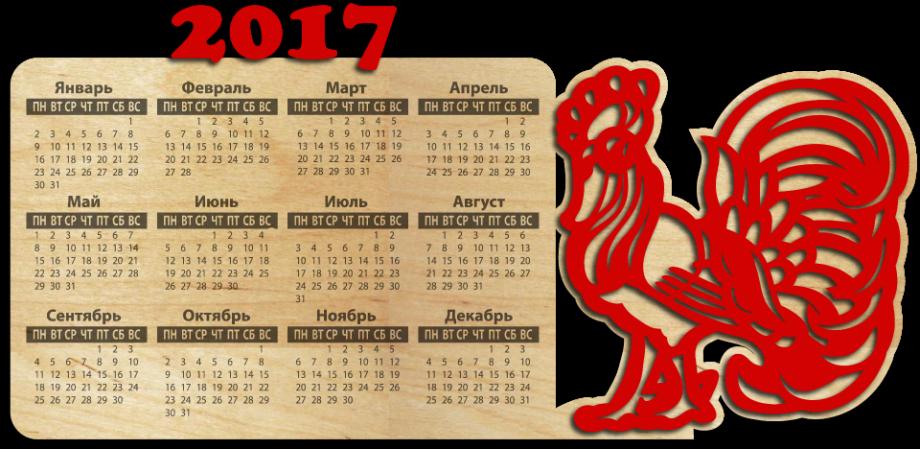 Новогодний календарь с символом года