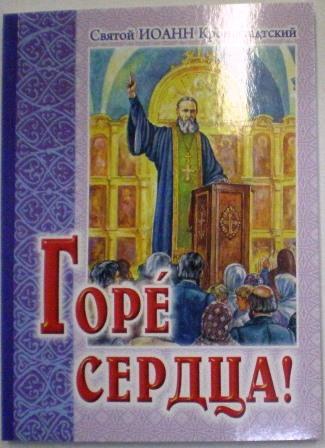 Горе сердца! Извлечение из дневника. Святой Иоанн Кронштадский