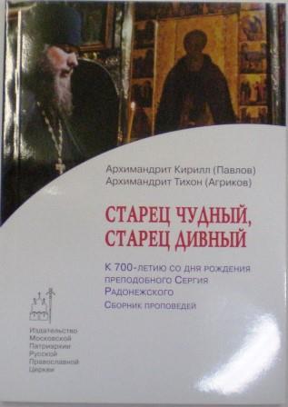 Старец чудный, старец дивный. К 700-летию со дня рождения прп. Сергия Радонежского. Проповеди