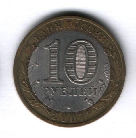 10 рублей 2007 года Архангельская область СПМД