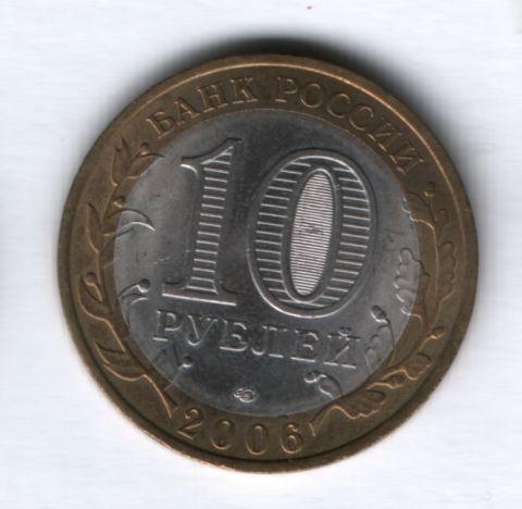 10 рублей 2006 года Республика Саха (Якутия) СПМД