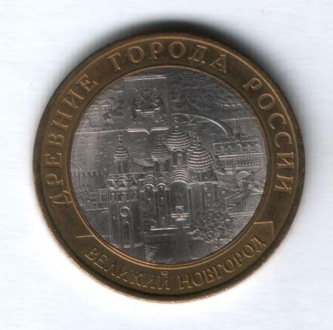 10 рублей 2009 года Великий Новгород СПМД