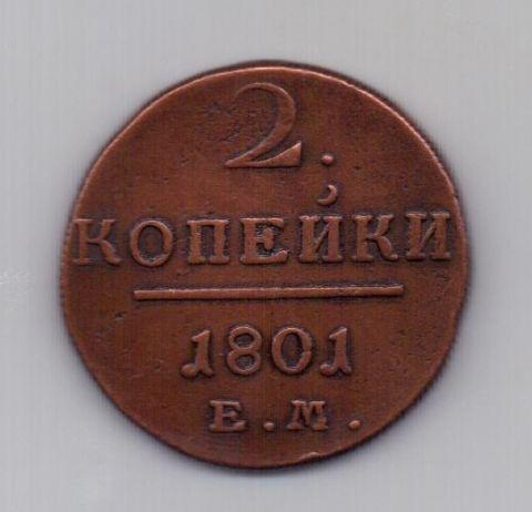 2 копейки 1801 года XF