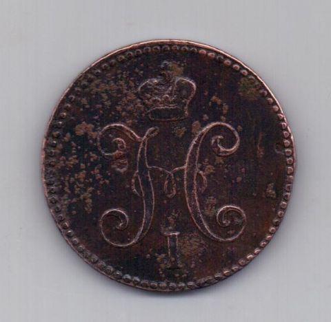 3 копейки 1842 года XF