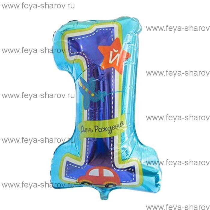 Шар Цифра - 1й день рождения 57 см