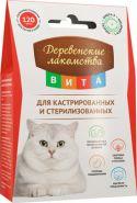 Деревенские лакомства ВИТА для кастрированных и стерилизованных кошек 120таб.