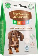Деревенские лакомства ВИТА для щенков до 1 года 120таб