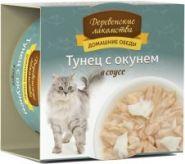 Деревенские лакомства консервы для кошек тунец окунь соусе ж/б 80г