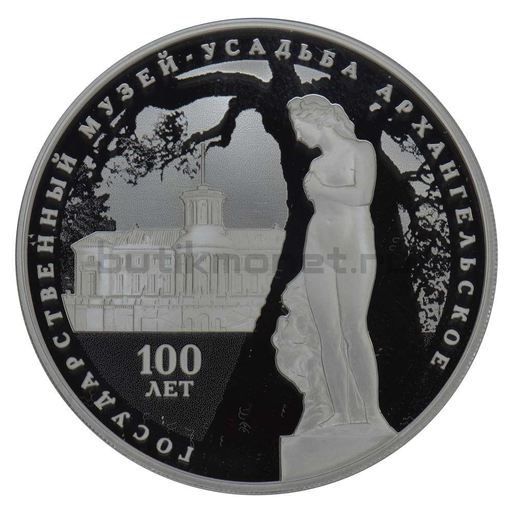 3 рубля 2019 СПМД 100-летие основания Государственного музея-усадьбы Архангельское PROOF