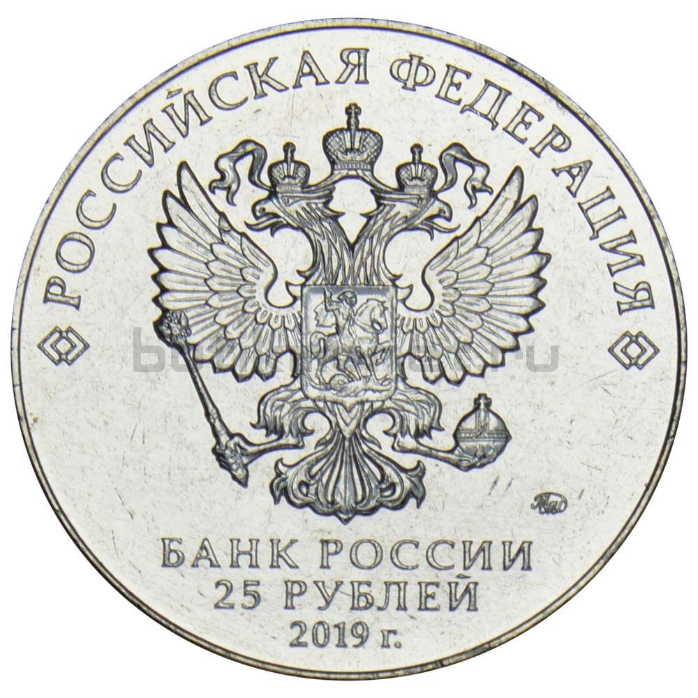 Набор монет 25 рублей 2019 ММД Оружие Великой Победы (конструкторы оружия) 9 штук