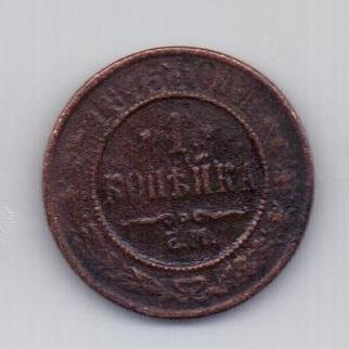 1 копейка 1875 года Редкий год
