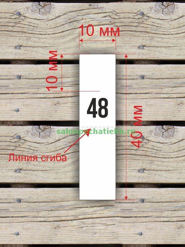 Размерники для одежды, числовые, от 18 до 58, белый фон -черные буквы
