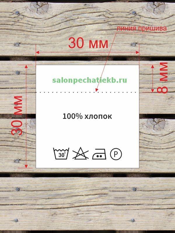 Составники для одежды, стандартные, белый фон -черные буквы, размер 30*30 мм