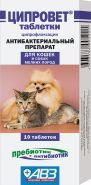 Ципровет для кошек и собак мелких пород, 10 табл.