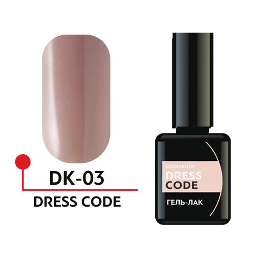 "Гель-лак ""DRESS CODE"" №03, 5мл (DK-03)"