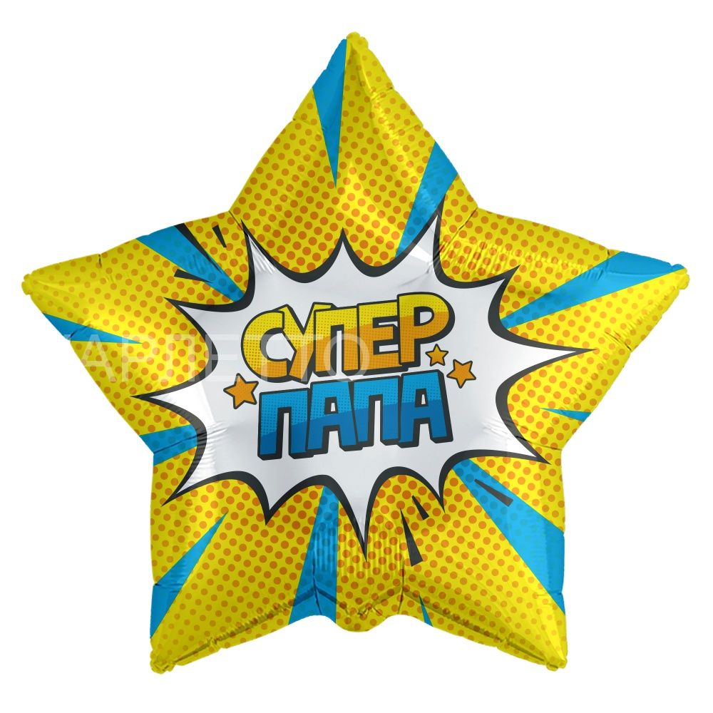 """Звезда """"Супер папа"""""""