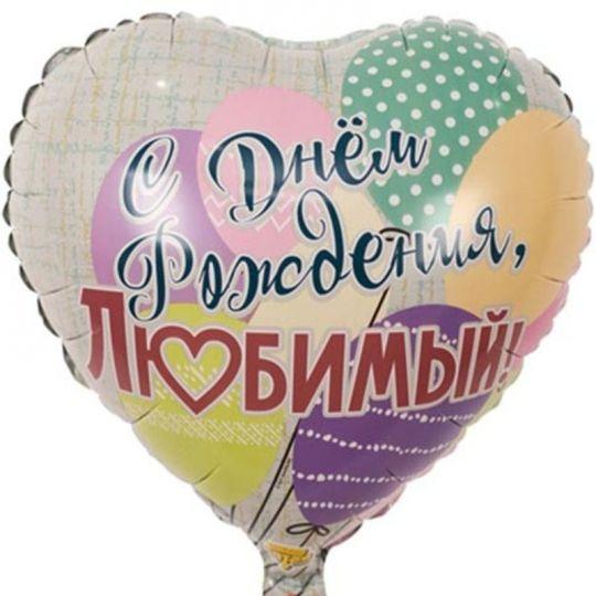 С Днем Рождения, любимый сердце шар фольгированный с гелием