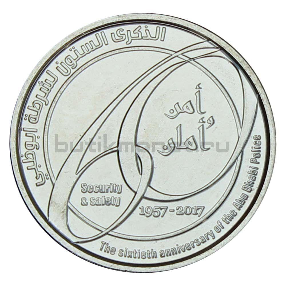 1 дирхам 2017 ОАЭ 60 лет Полиции Абу-Даби