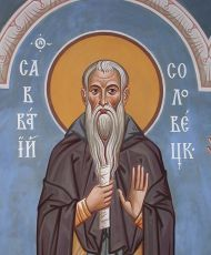 Икона Савватий Соловецкий преподобный