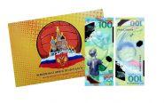 100 рублей ЧМ 2018 в РОССИИ по ФУТБОЛУ в дизайнерском буклете