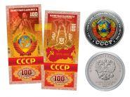 25+100 рублей - ПАМЯТЬ об СССР -НАБОР МОНЕТА+БАНКНОТА