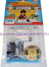"""Звукозаписывающий модуль ISD1820"" 075"