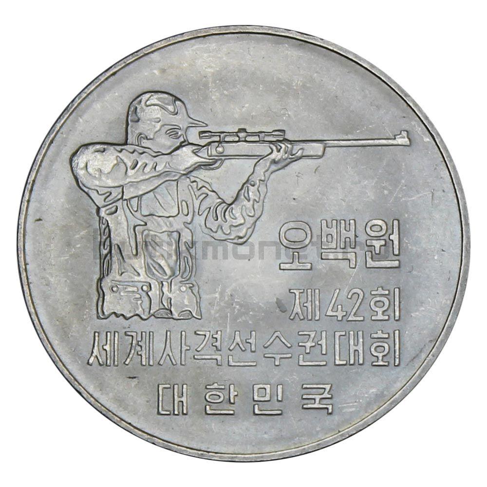 500 вон 1978 Южная Корея 42-й чемпионат мира по стрельбе