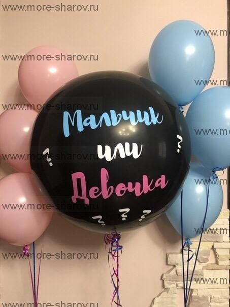 """Набор """"Мальчик или Девочка"""""""