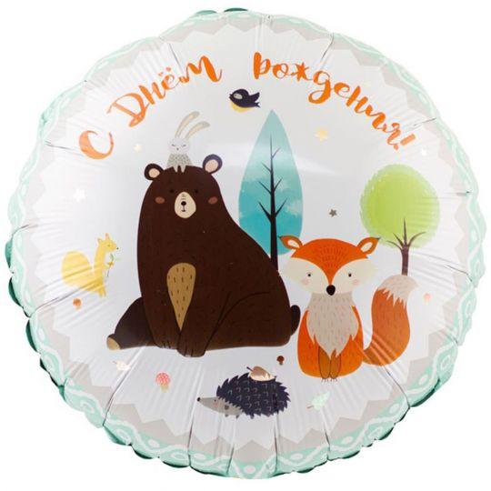 С Днем Рождения лесные жители шар фольгированный с гелием