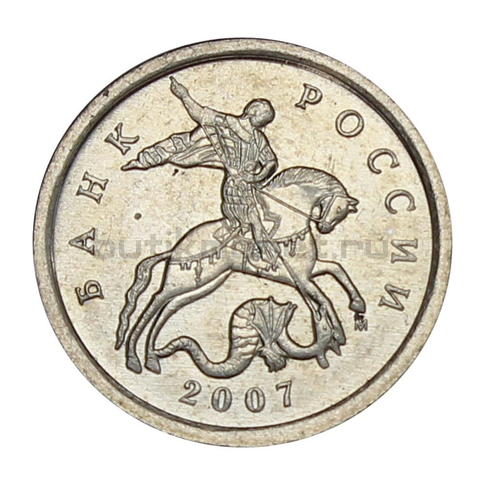 5 копеек 2007 М XF