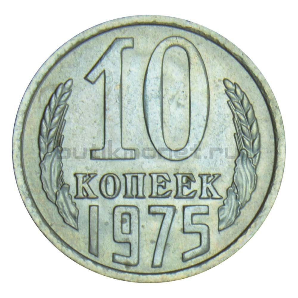 10 копеек 1975 AU