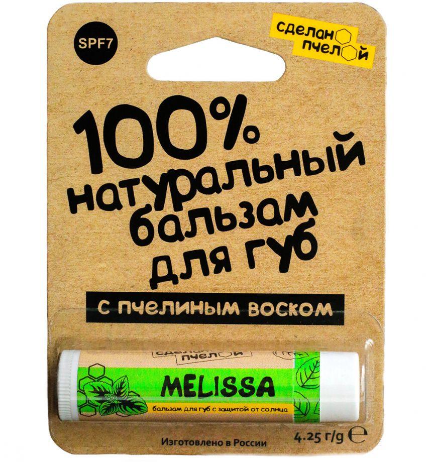 """100% натуральный бальзам для губ с пчелиным воском """"MELISSA"""" SPF7"""