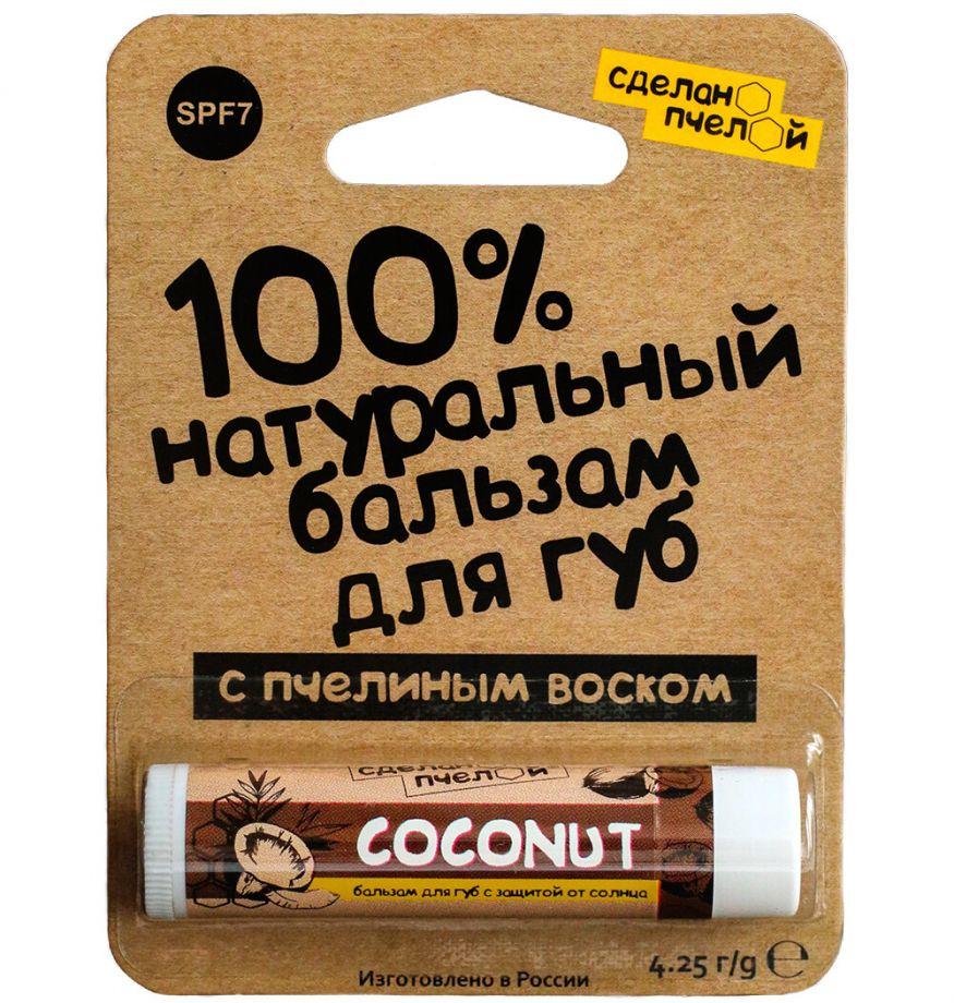 """100% натуральный бальзам для губ с пчелиным воском """"COCONUT"""" SPF7"""