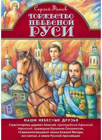 Торжество Небесной Руси. Сергей Фонов. Жития святых для детей